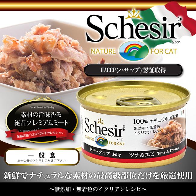 シシア キャット ツナ&エビ ゼリータイプ 85g 一般食