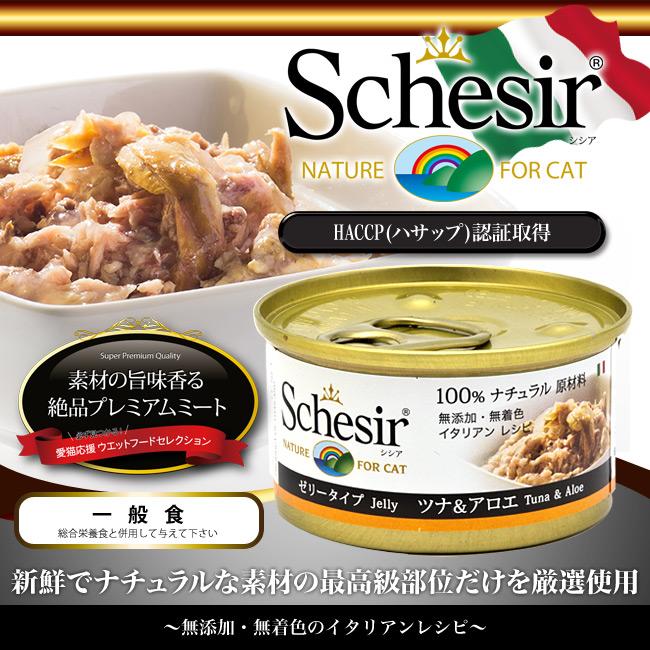 シシア キャット ツナ&アロエ ゼリータイプ 85g 一般食