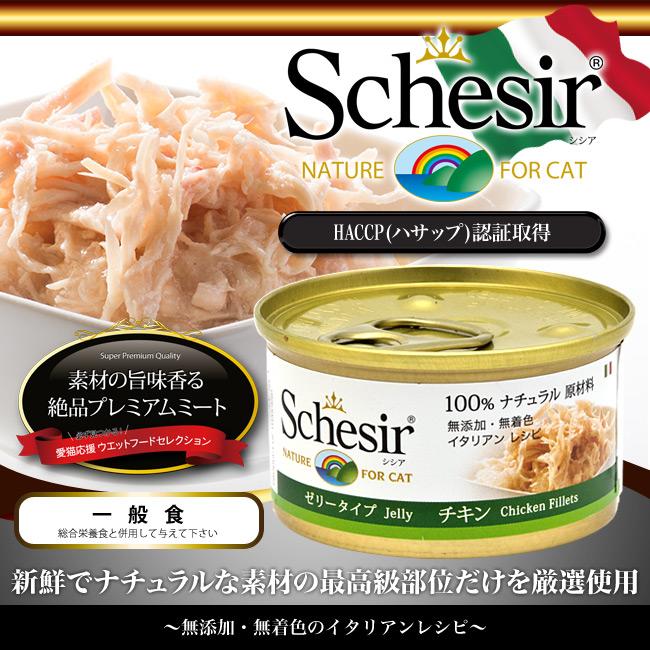 シシア キャット チキンフィレ ゼリータイプ 85g 一般食