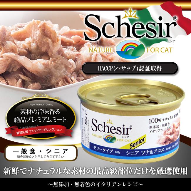 シシア キャット シニア ツナ&アロエ 85g 高齢猫用 一般食