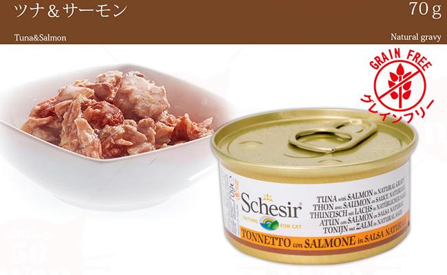 Schesir シシア 100%ナチュラル原材料の最高級ウェットフード