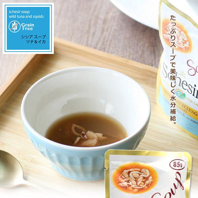 シシア スープ ツナ&イカ 85g