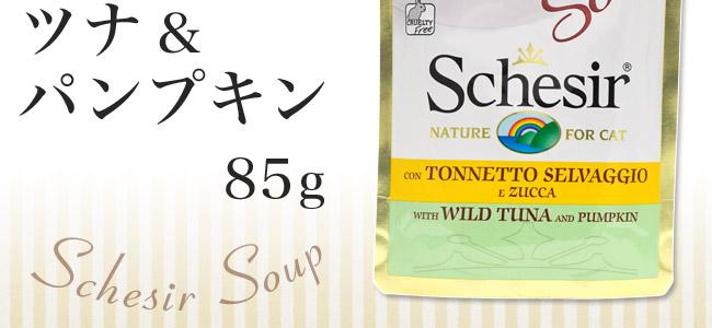 シシア スープ ツナ&パンプキン 85g