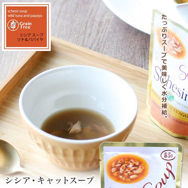 シシア スープ ツナ&パパイヤ 85g