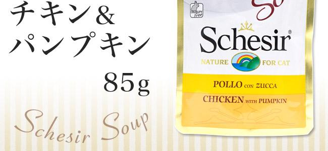 シシア スープ チキン&パンプキン 85g