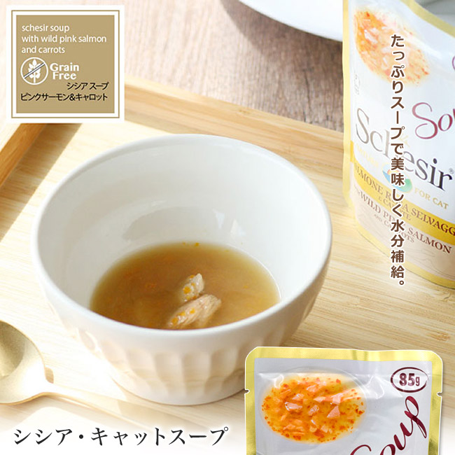 シシア スープ ピンクサーモン&キャロット 85g