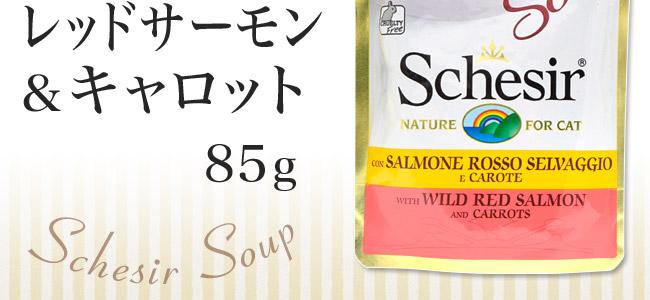 シシア スープ レッドサーモン&キャロット 85g