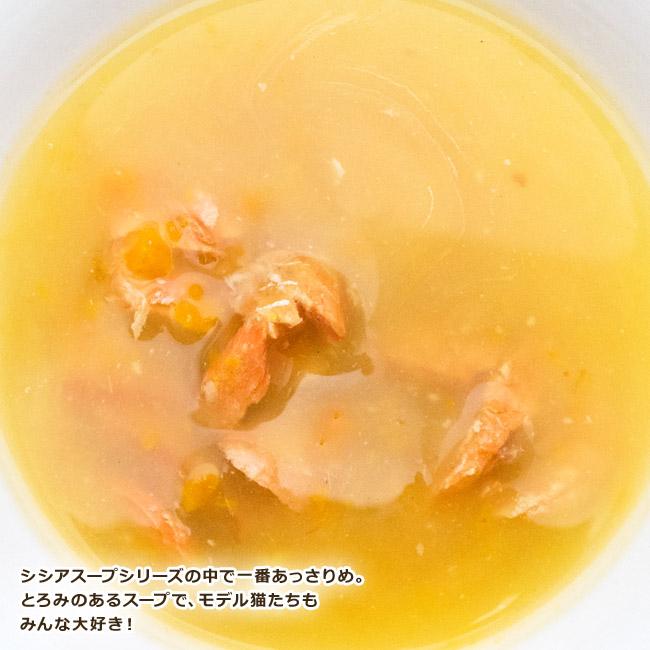 シシア スープ レッドサーモン&キャロット 85g 味見