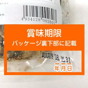 VACEL (バセル) わかさぎジャーキー 40g 賞味期限
