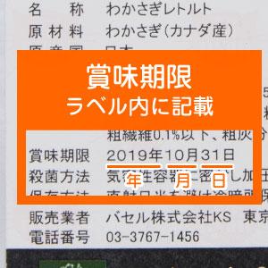 VACEL (バセル) わかさぎレトルト 80g 賞味期限