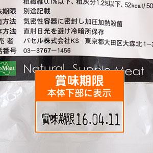 VACEL (バセル) 鶏ささみ角切りレトルト 40g 賞味期限