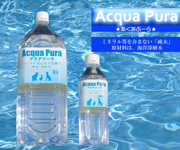 Acqua Pura(アクアプーラ) ミネラル等を含まない「純水」〜原材料は、海洋深層水