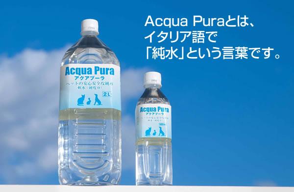 Acqua Puraとは、イタリア語で「純水」という意味です。