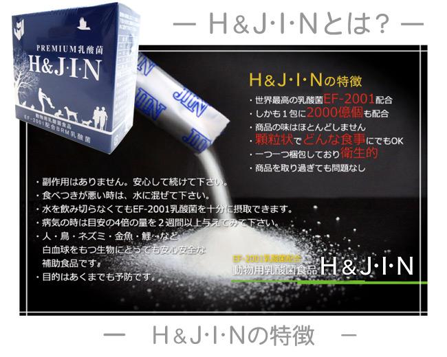 JIN 動物用乳酸菌食品【ペット用 サプリメント】