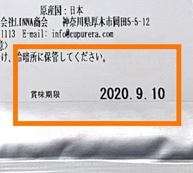 クプレラ ナチュラガード 25g