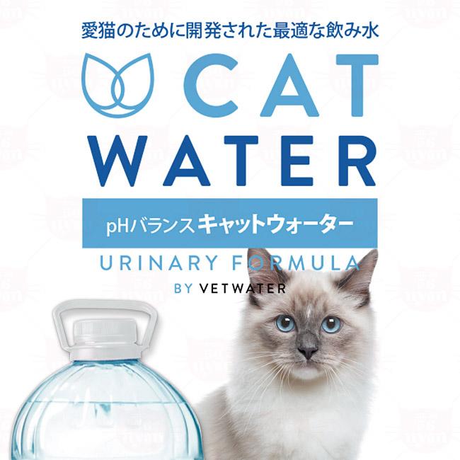 pHバランス キャットウォーター ウリナリーフォーミュラ 猫用 天然水