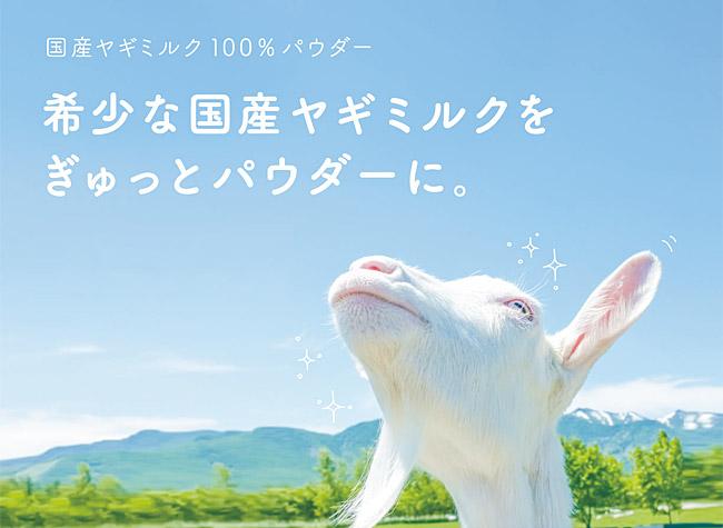 国産ヤギミルク100%パウダー