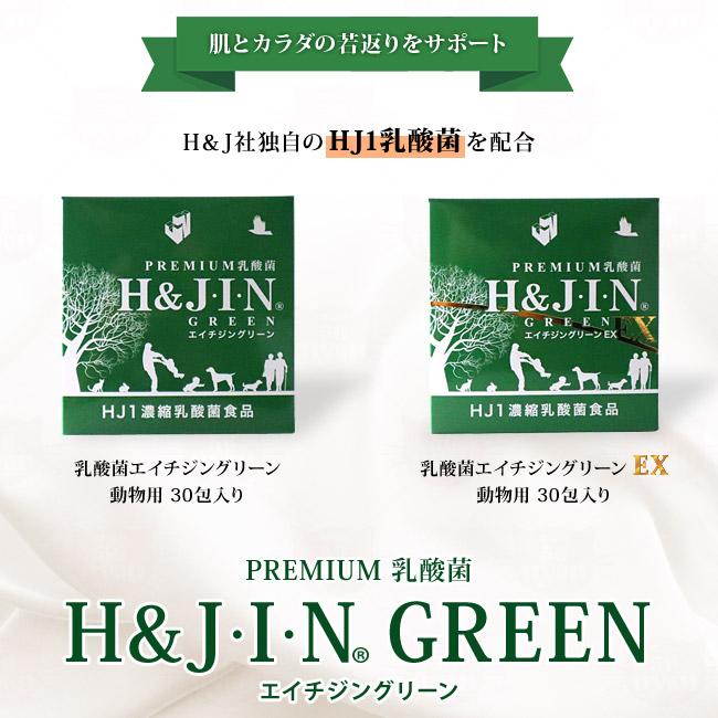 プレミアム乳酸菌 H&JIN GREEN エイチジングリーン 動物用/エイチジングリーンEX 動物用