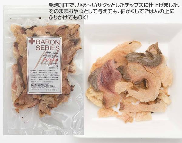 バロンシリーズ  マグロパフ〜新しい感覚のおやつ 20g