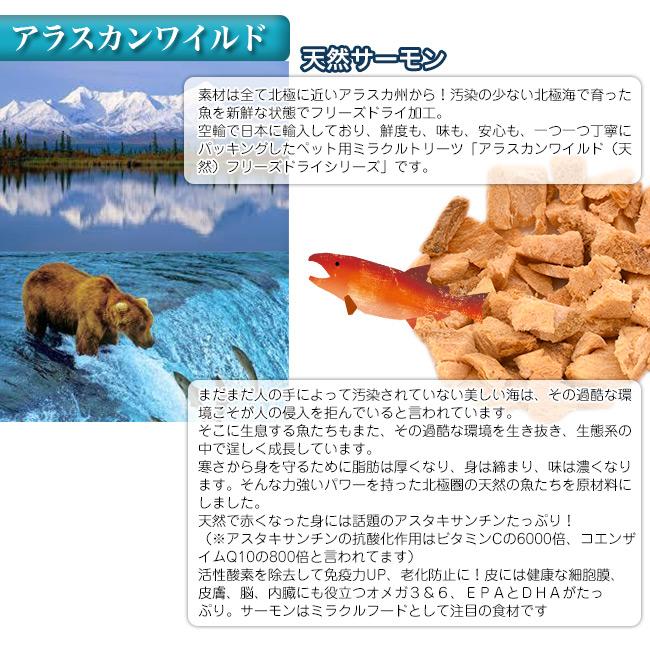 ミラクルトリーツ アラスカンワイルド フリーズドライ 天然アラスカサーモン皮フラット 原材料と成分