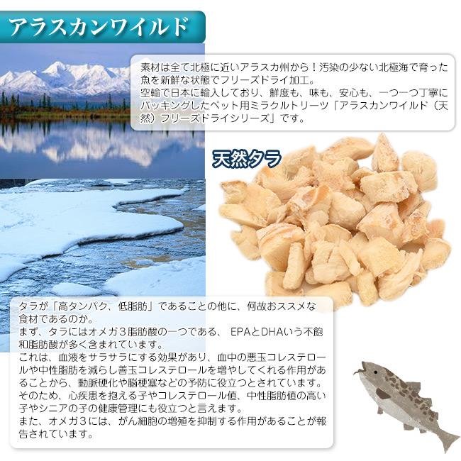 ミラクルトリーツ アラスカンワイルド フリーズドライ 粉末 パールパウダー(天然アラスカタラ) 原材料と成分