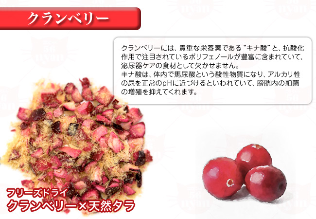 ミラクルトリーツ タランベリー (フリーズドライ クランベリー×天然タラ) 原材料と成分
