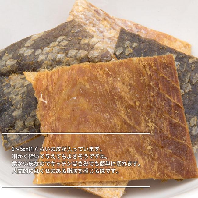 ミラクルトリーツ アラスカンワイルド フリーズドライ 天然アラスカサーモン皮フラット 味