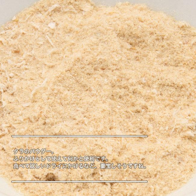 ミラクルトリーツ アラスカンワイルド フリーズドライ 粉末 パールパウダー(天然アラスカタラ) 味