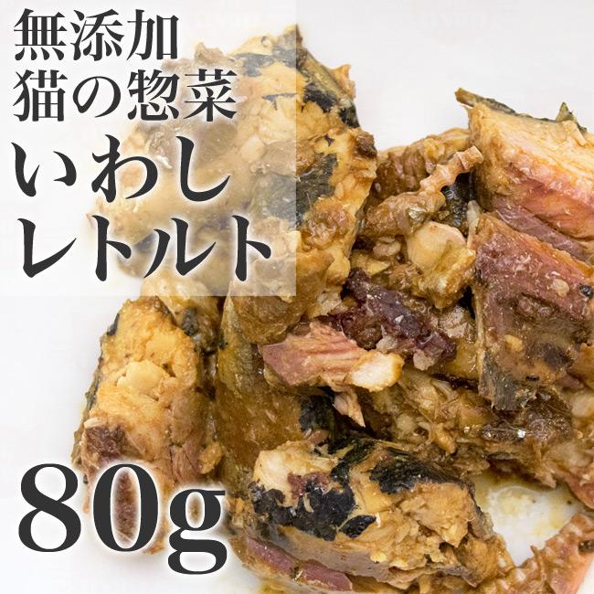 無添加猫用おやつ ベストパートナー 猫の惣菜 いわしレトルト 80g