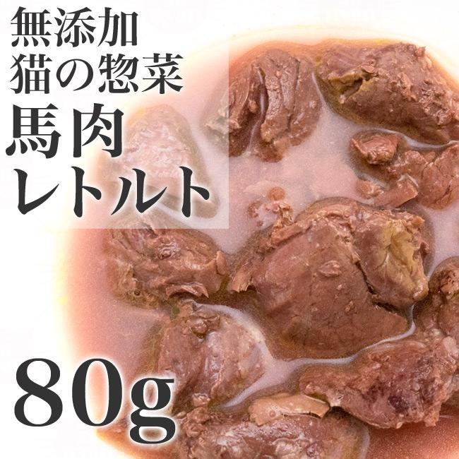 無添加猫用おやつ ベストパートナー 猫の惣菜 馬肉レトルト 80g