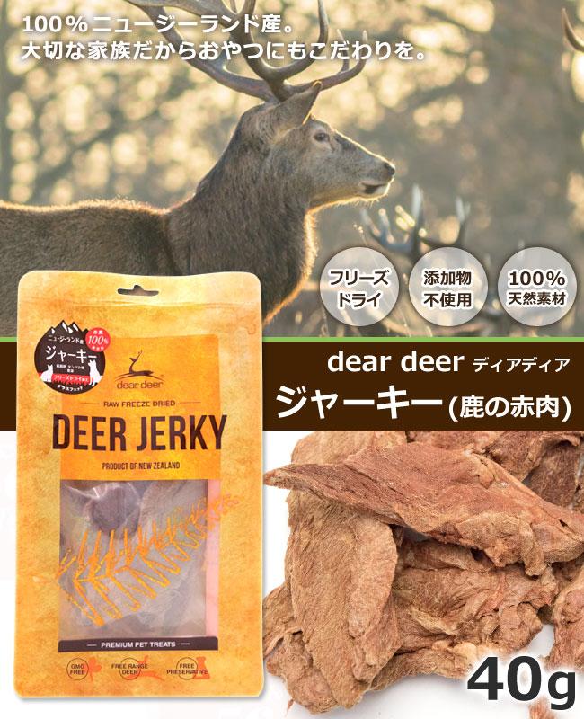 dear deer 鹿のジャーキー 40g 猫用トリーツ