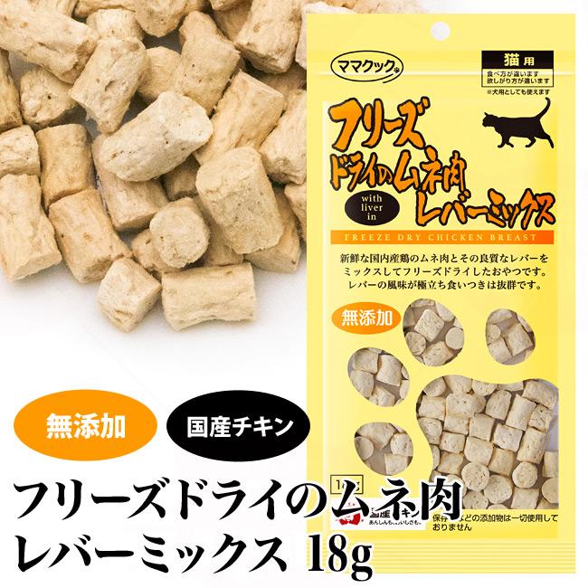 猫用おやつ ママクック フリーズドライのムネ肉レバーミックス 国産チキン使用