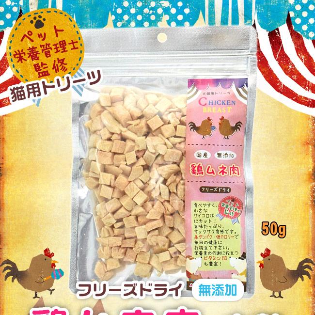 ミラクルトリーツ フリーズドライ 鶏ムネ肉 小粒