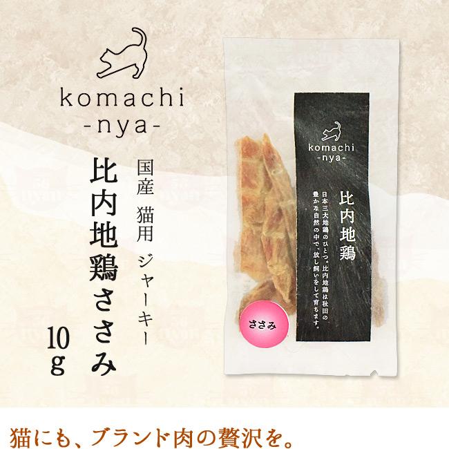 komachi-nya-(こまちにゃ) 国産 猫用 ジャーキー 比内地鶏ささみ