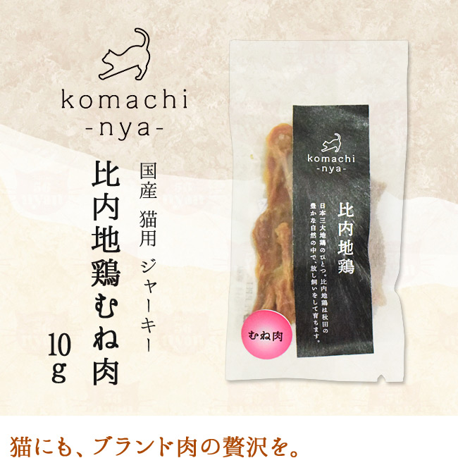komachi-nya-(こまちにゃ) 国産 猫用 ジャーキー 比内地鶏むね肉