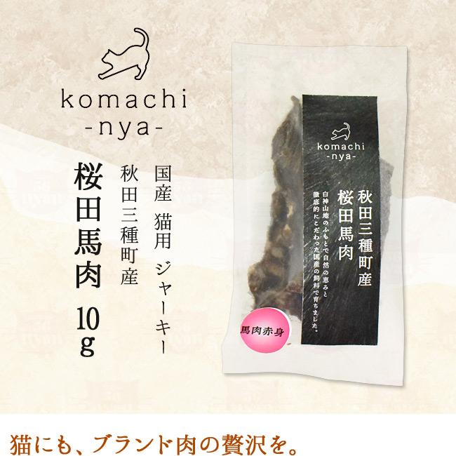 komachi-nya-(こまちにゃ) 国産 猫用 ジャーキー 桜田馬肉