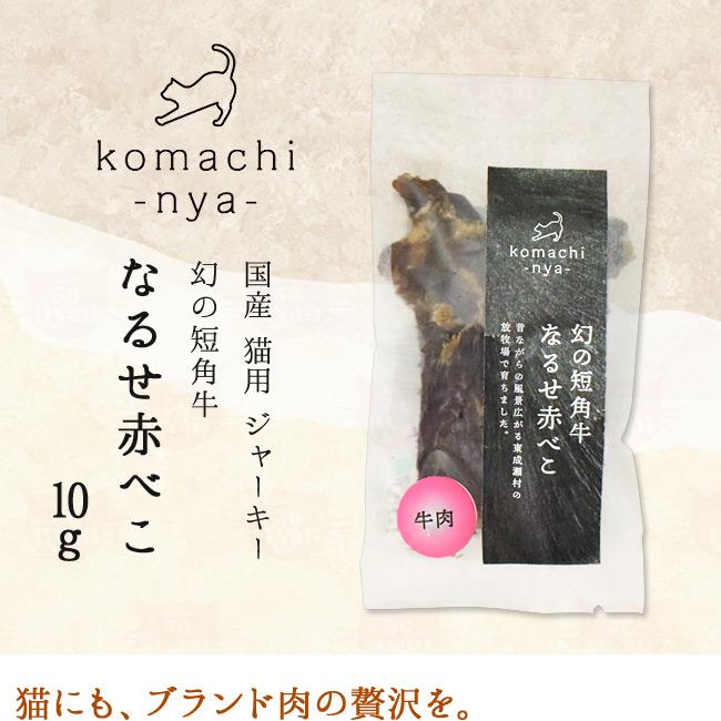 komachi-nya-(こまちにゃ) 国産 猫用 ジャーキー なるせ赤べこ