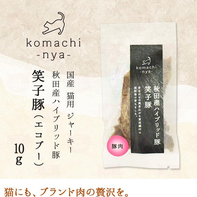 komachi-nya-(こまちにゃ) 国産 猫用 ジャーキー 笑子豚