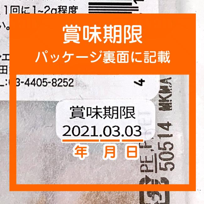 komachi-nya-(こまちにゃ) 賞味期限