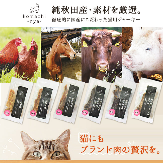 komachi-nya-(こまちにゃ) 純秋田産・素材を厳選。徹底的に国産にこだわった猫用ジャーキー