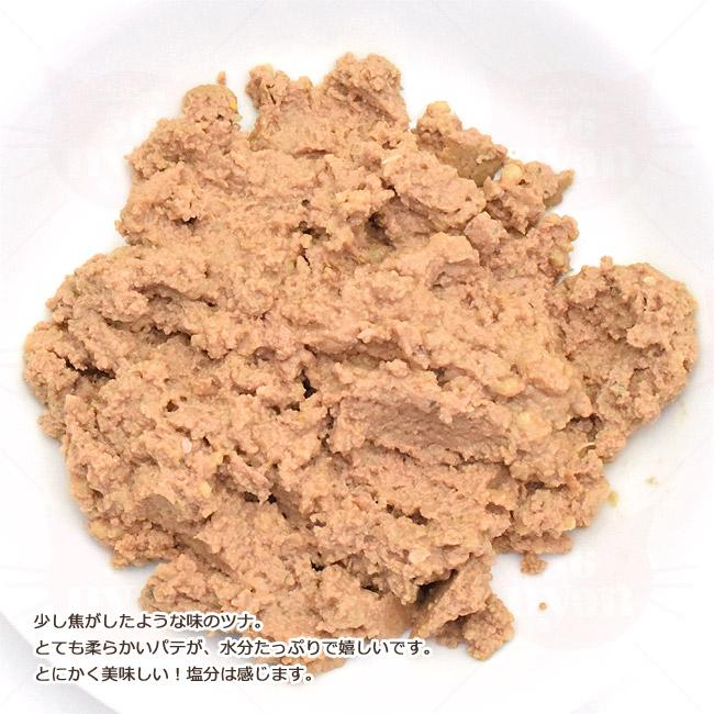 ファーストメイト 猫用 ウェットフード ワイルドツナ 原材料と成分