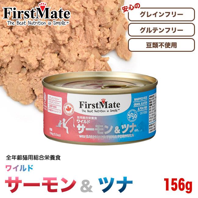 ファーストメイト 猫用 ウェットフード ワイルド サーモン&ツナ