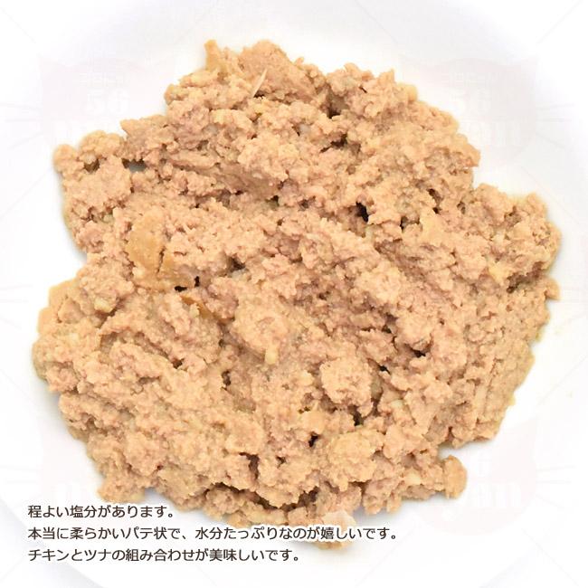 ファーストメイト 猫用 ウェットフード ケージフリー チキン&ワイルド ツナ 原材料と成分