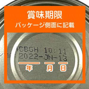 ファーストメイト 猫用 ウェットフード ワイルド サーモン&ツナ 賞味期限
