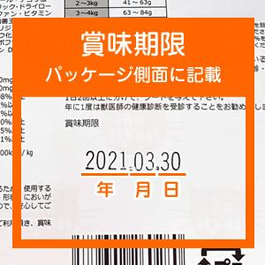 ブリスミックス キャットフード 賞味期限