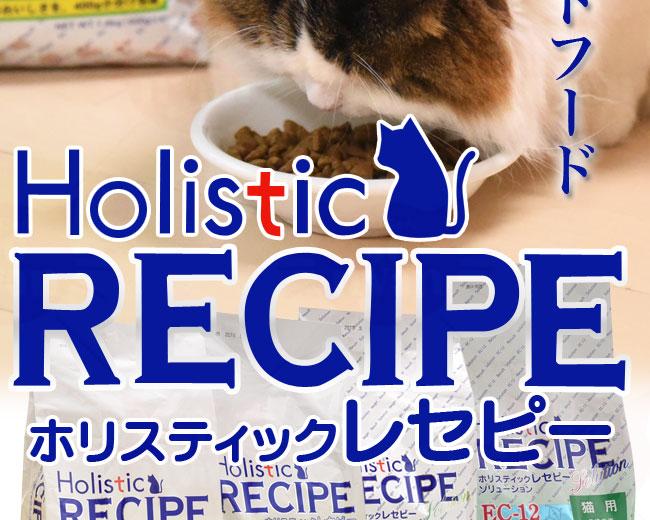 HolisticRECIPE ホリスティックレセピー
