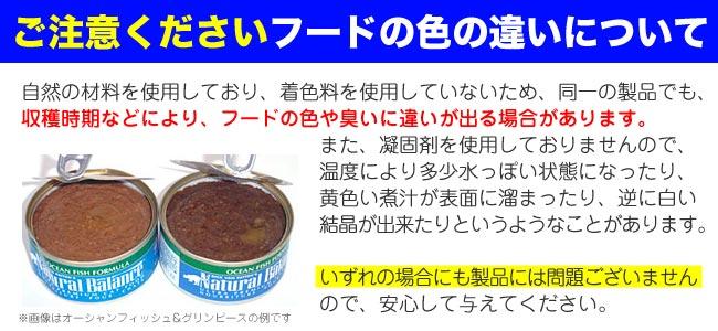 ナチュラルバランス ウェットフード ホールボディ(旧チキン缶)