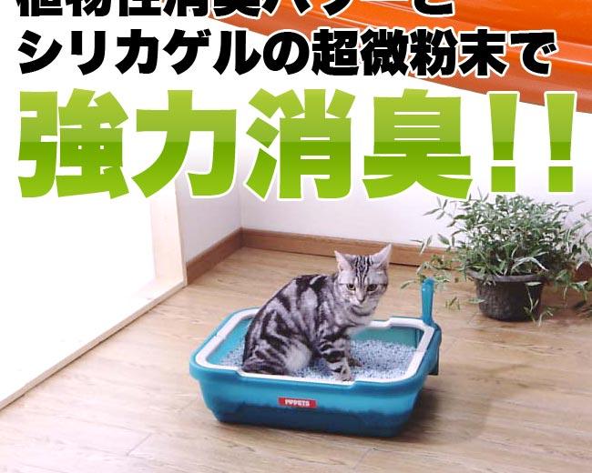 驚くほどニオイが消えるネコの砂 消臭主義