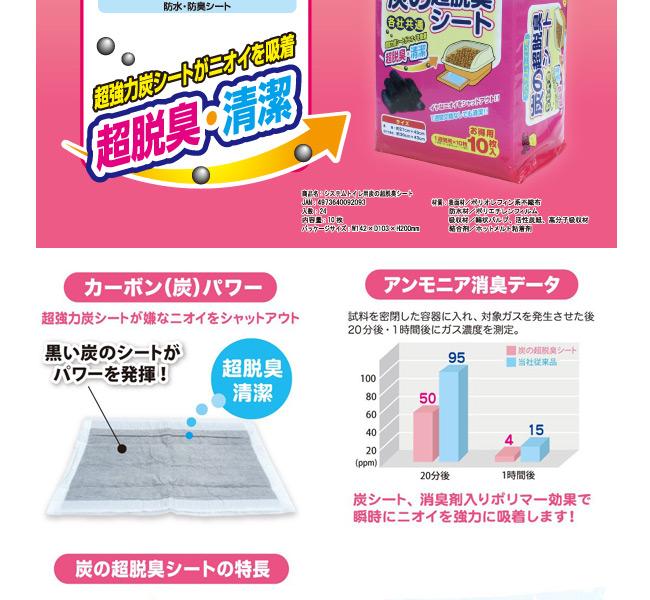 システムトイレ用炭の超脱臭シート