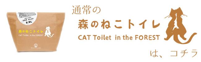 森のねこトイレ